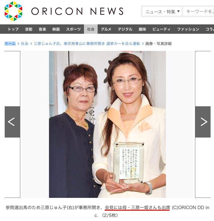三原じゅん子 母一姫 在日朝鮮人二世