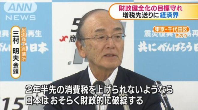 日本商工会議所上げないと日本破綻