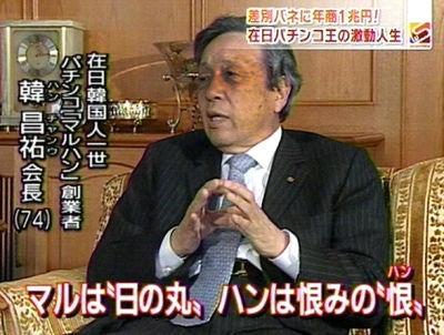 マルハンの韓昌祐会長
