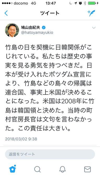 鳩山由紀夫元首相「ポツダム宣言