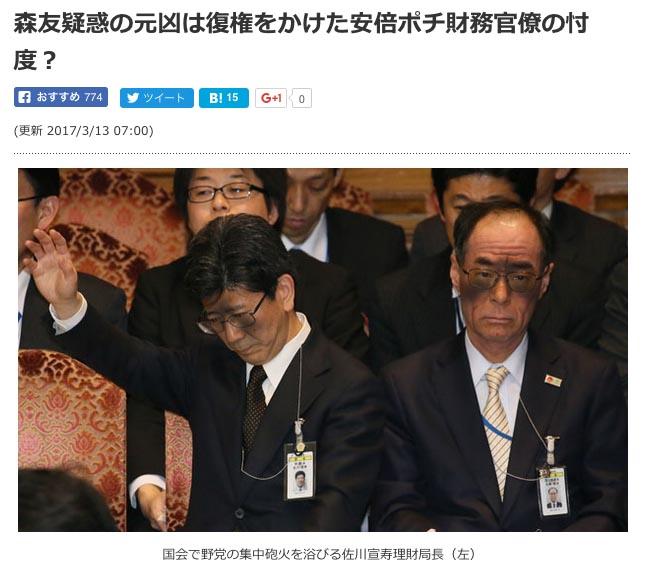 国会で野党の集中砲火を浴びる佐川宣寿理財局長