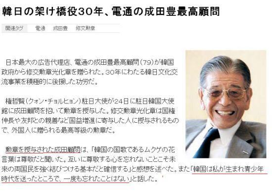 電通の成田豊最高顧問記事