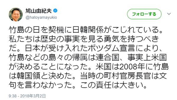 日韓関係鳩山由紀夫米国