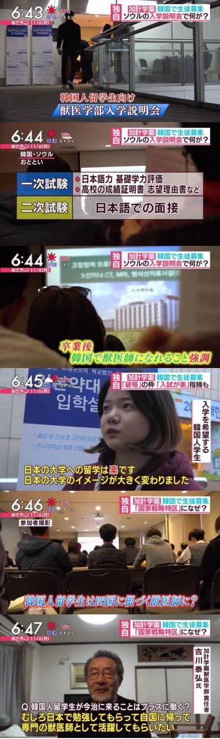 加計学園に韓国人留学生募集