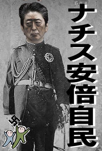 ナチス安倍自民党独裁体制