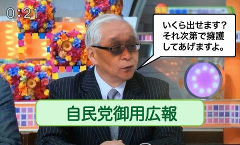田崎史郎共同通信安倍自民広報