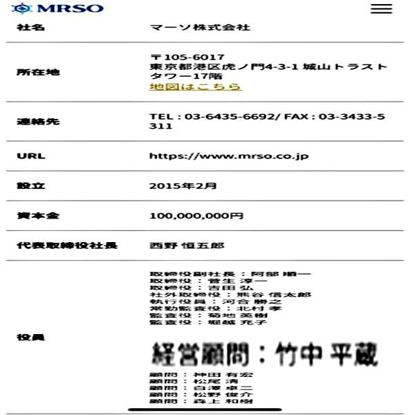 マーソ株式会社竹中平蔵