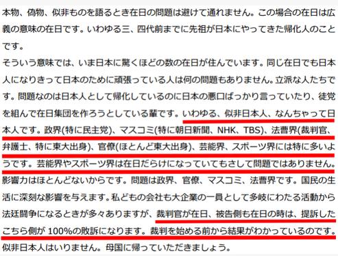 DHC 代表取締役会長 CEO 吉田嘉明氏