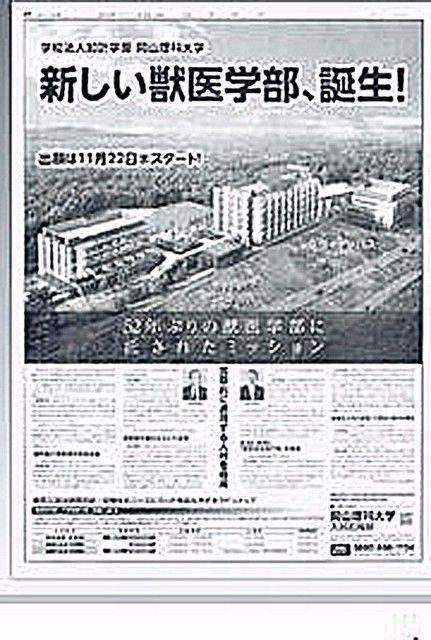 加計学園読売新聞全面広告