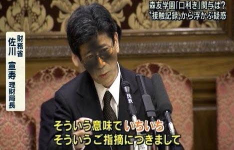 財務省の佐川宣寿理財局長