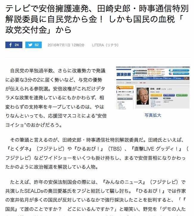 売国記者田崎史郎容疑者