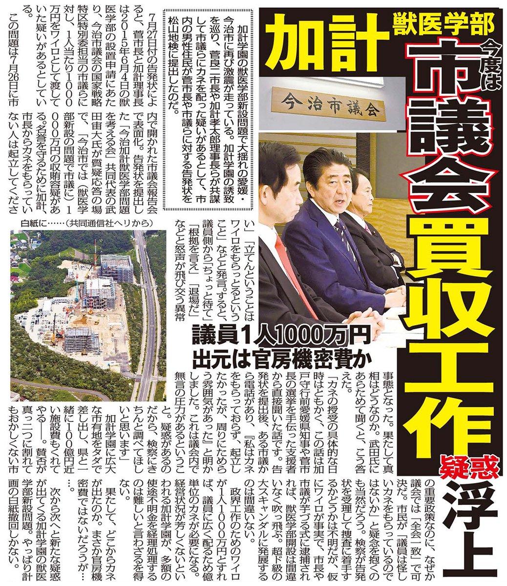 加計学園獣医学部【今度は「市議会買収工作疑惑