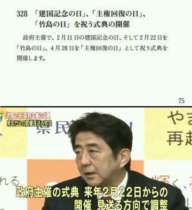 竹島の日を政府主導で開催見送り