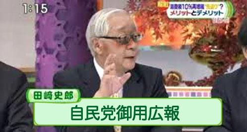 田崎史郎自民党御用広報