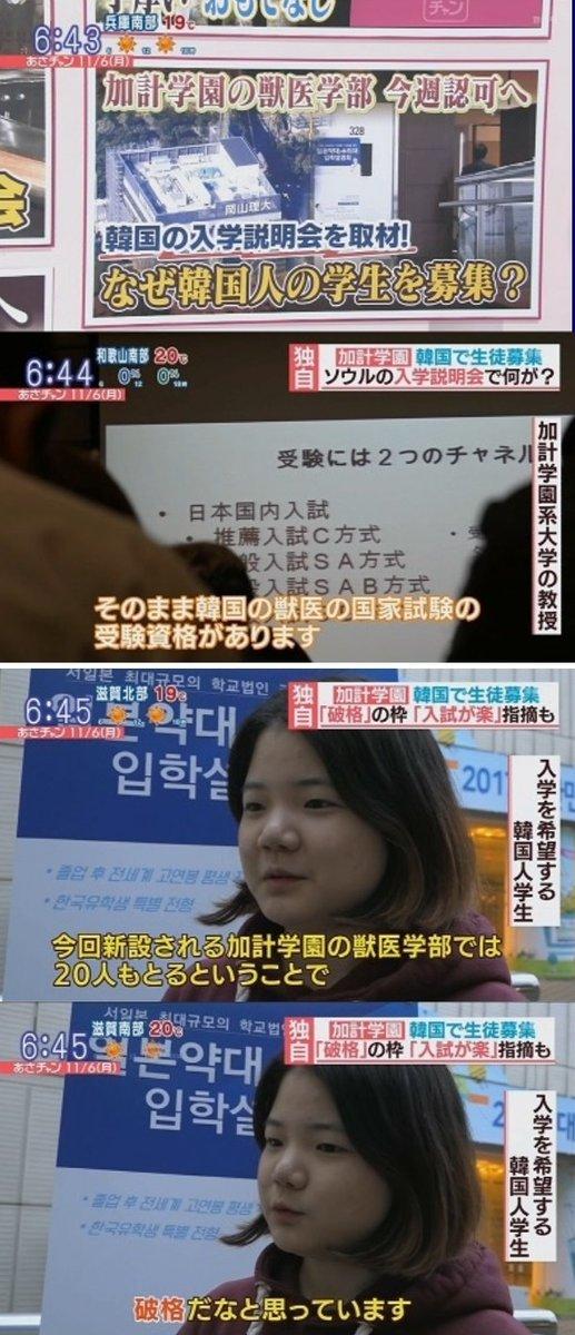 加計学園が韓国で生徒募集
