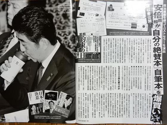 """安倍首相絶賛本""""暴買"""