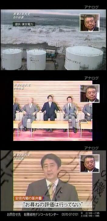 安倍内閣答弁津波
