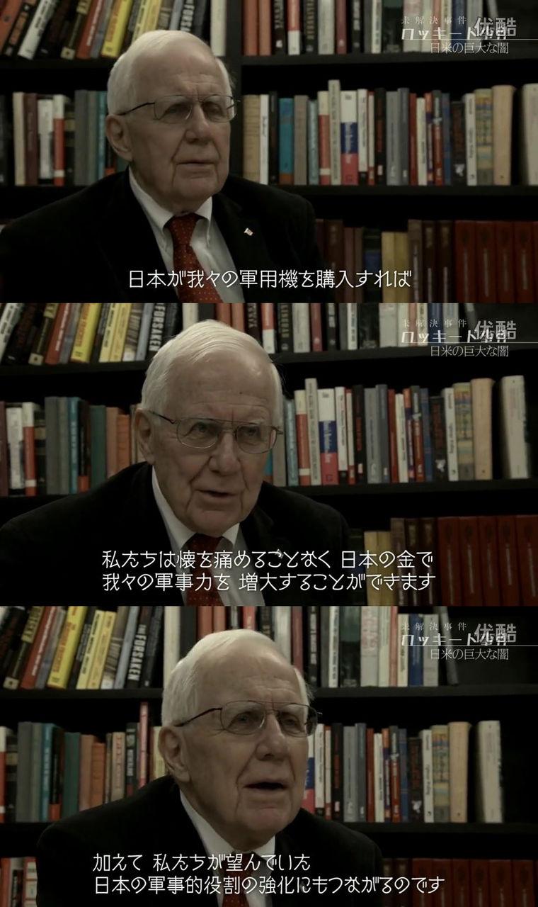 アメリカの考え方 懐を痛めずに日本のカネで
