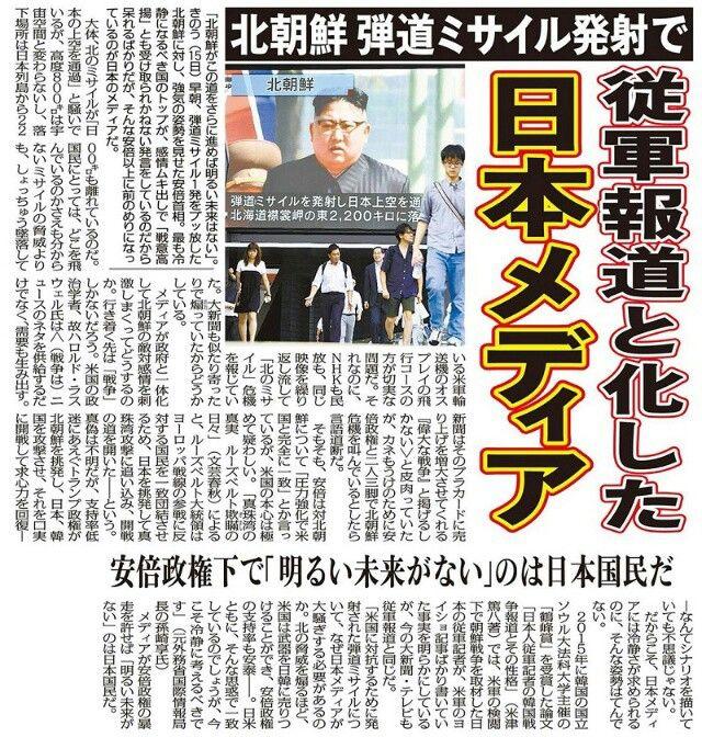 日本メディア大本営発表化