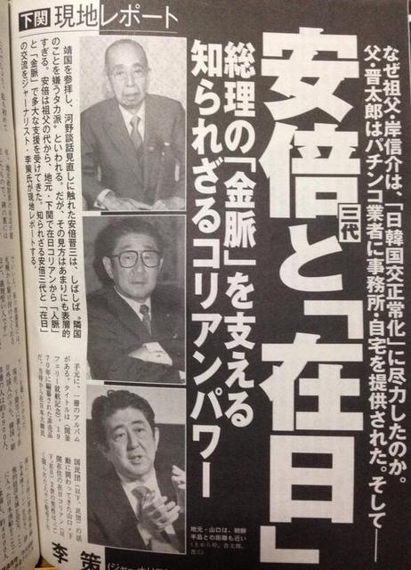 岸信介、安倍晋太郎、安倍晋三の3代にわたり、朝鮮半島、そして在日