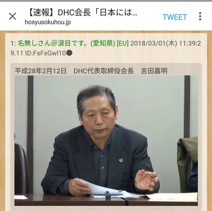 DHCの吉田会長