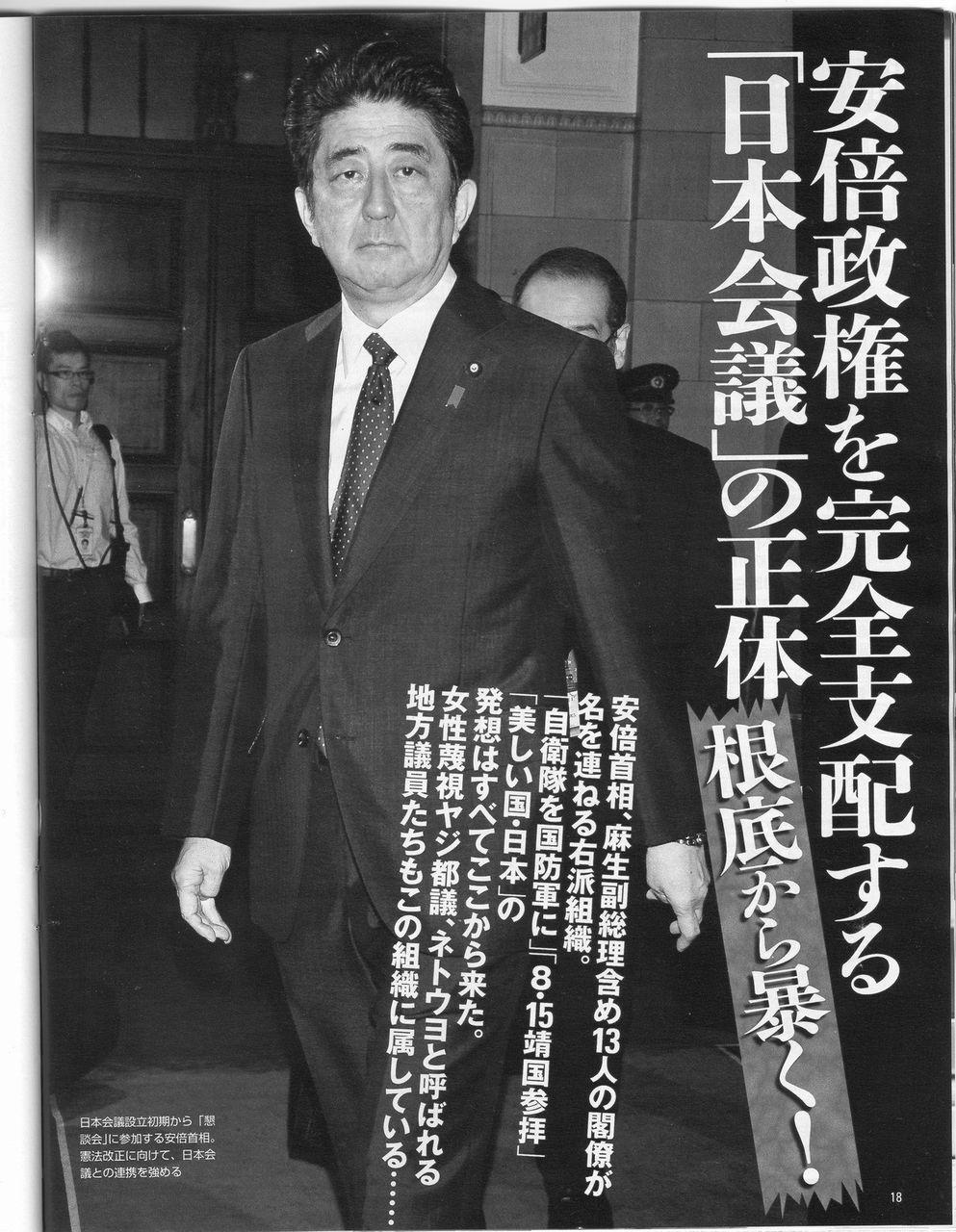 安倍支配日本会議
