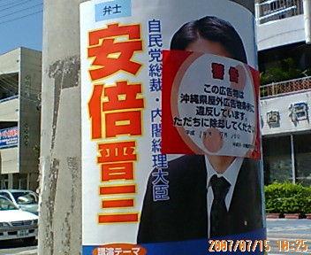 安倍晋三の沖縄県屋外広告物条例違反