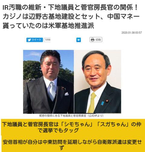 菅義偉カジノIR汚職黒幕