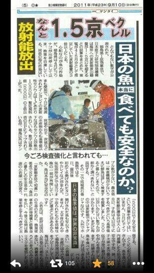 日本の魚放射能