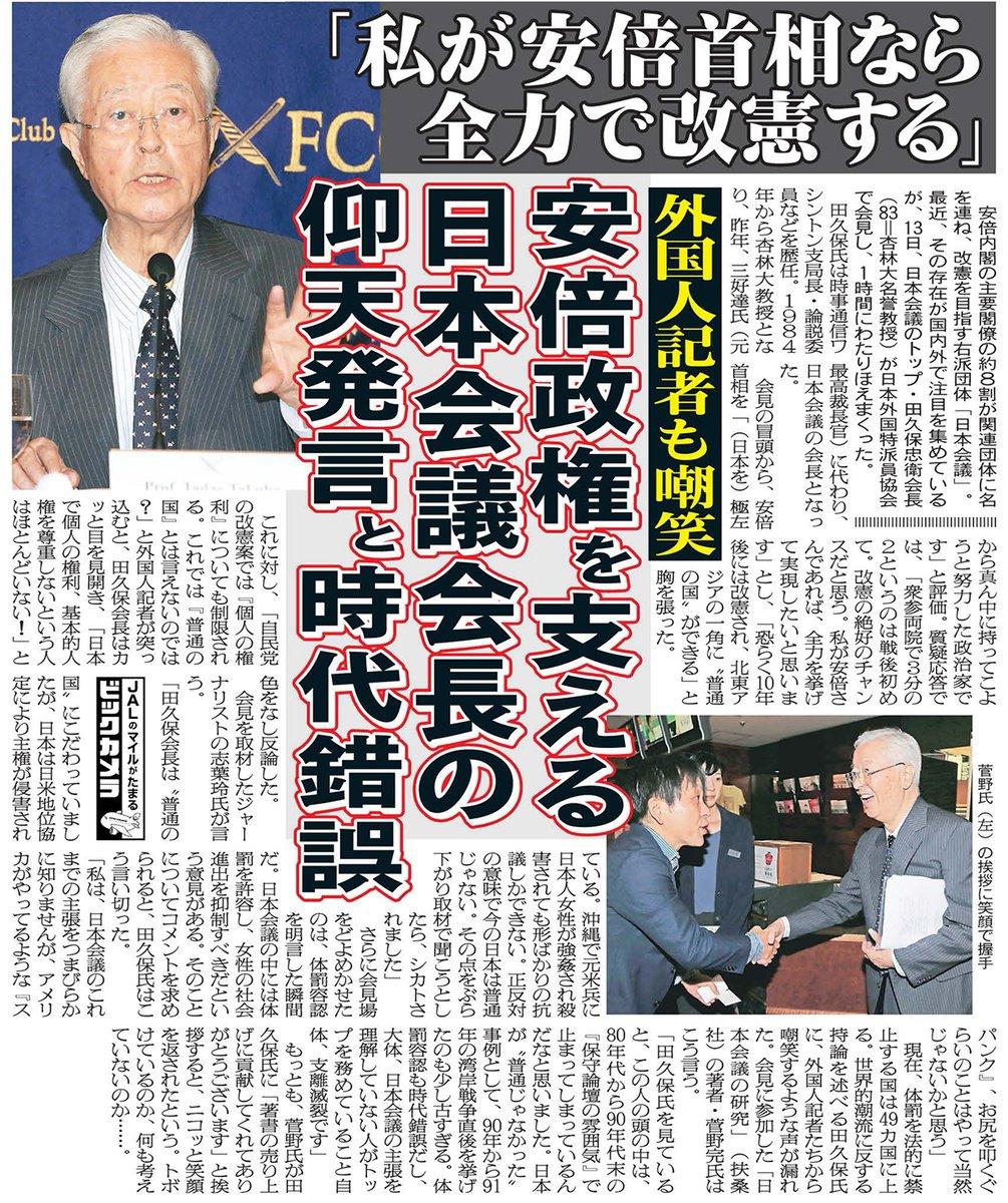 日本会議」会長の仰天発言