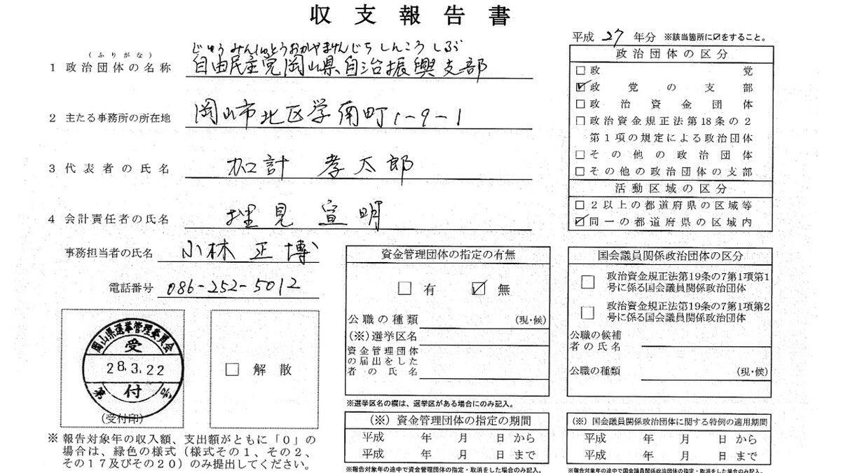 加計孝太郎氏が自民党岡山県自治振興支部