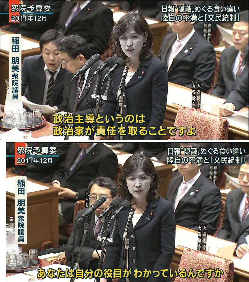 稲田政治責任