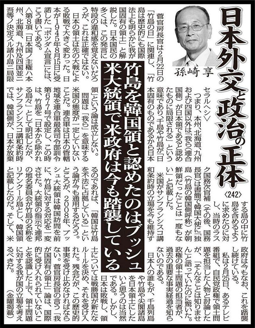 竹島を韓国領と認めたのはブッシュ