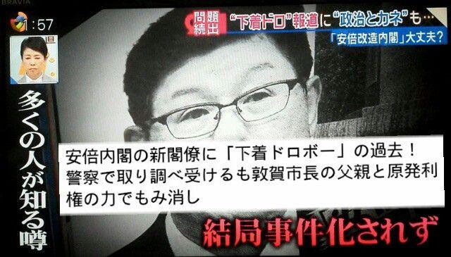 パンツ泥棒大臣高木毅