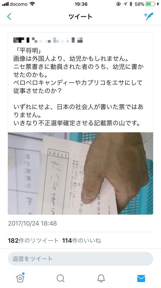 安倍自民不正選挙6867b346