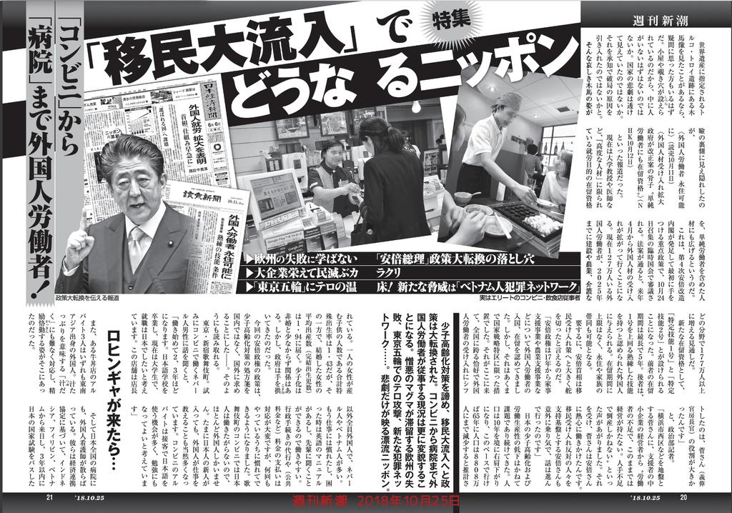 安倍移民政策日本終了