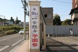 第15回 学園祭「一食懸命」 @ 宮城調理製菓専門学校 | 仙台市 | 宮城県 | 日本