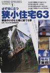 狭小住宅63—都会の小さな土地に建てる家