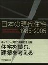 日本の現代住宅(1985‐2005)