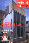 狭小住宅 (Part4)未来を見据えた狭小住宅