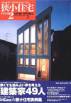 狭小住宅 (Part2)進化する狭小住宅