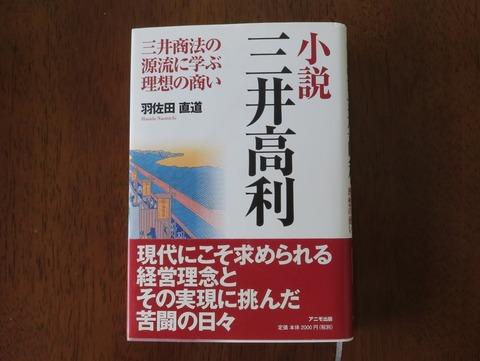 小説三井高利