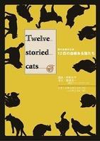 12cats