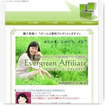 thumb_yayogreen_fuma-kotaro_com