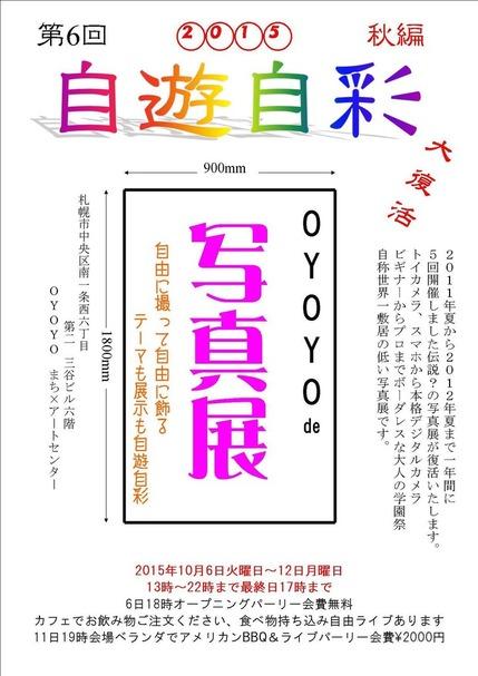 15.10.06-10.12 【告知】第6回 自遊自彩 OYOYO de 写真展