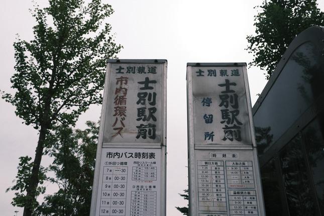 21.09.22 士別 1/6 (20.08.14撮影)