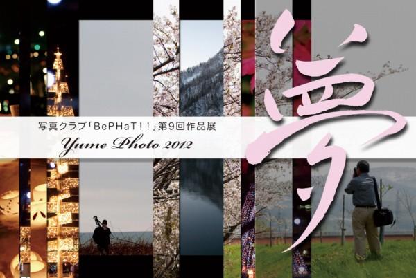 12.11.21-25 【告知】写真展出展のお知らせ
