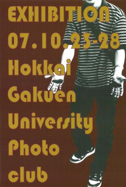 07.10.17 【告知】北海学園大学写真部写真展(画像変更)