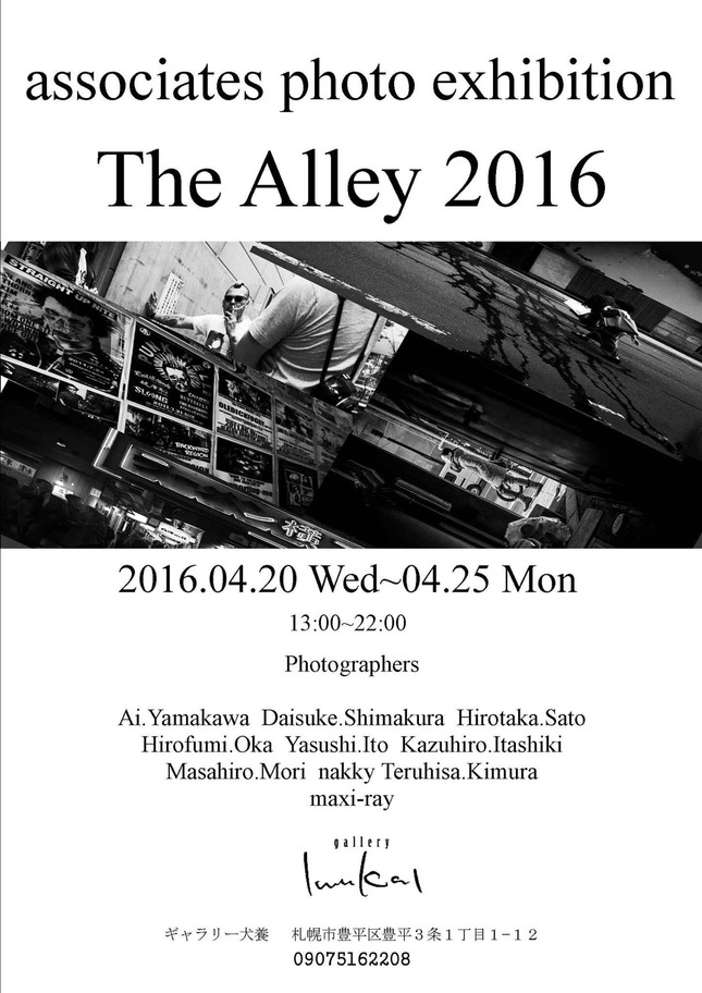 "16.04.20-25 【告知】associates photo exhibition ""The Alley 2016"""