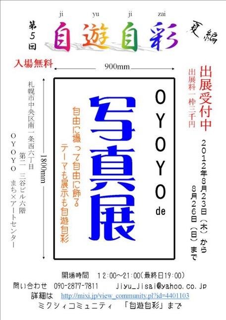 12.08.23-26 【告知】写真展出展のお知らせ